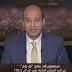 برنامج كل يوم حلقة السبت 17-2-2018 - عمرو اديب
