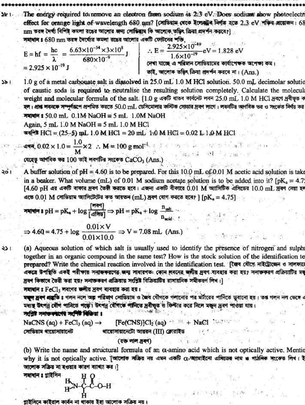 questionnaire for university education in bangladesh Factors affecting students' performance mohammad ali jinnah university, islamabad data collected was primary through a well-defined questionnaire.