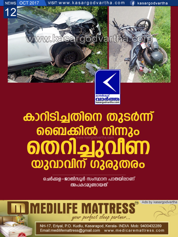 Kasaragod, Kerala, Accident, Injured, Bike, Car-Accident, Youth, Bike rider seriously injured after car hits