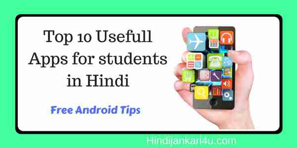 Top 10 Usefull Apps for students in Hindi
