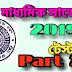 Madhyamik suggestion 2019 || ENGLISH || Test examination||PART 2