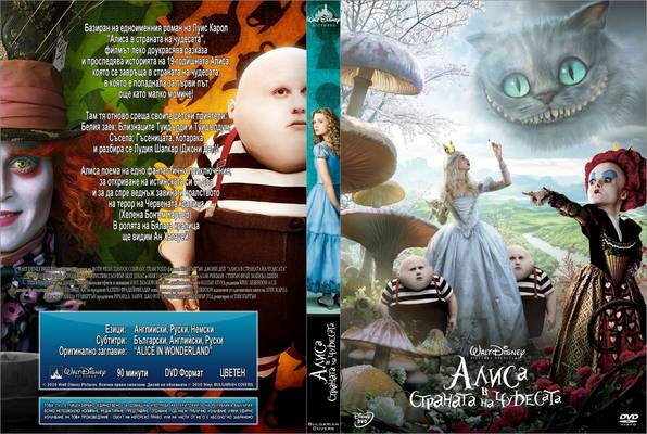 Bulgarian DVD cover front and back Alice in Wonderland 2010 animatedfilmreviews.filminspector.com