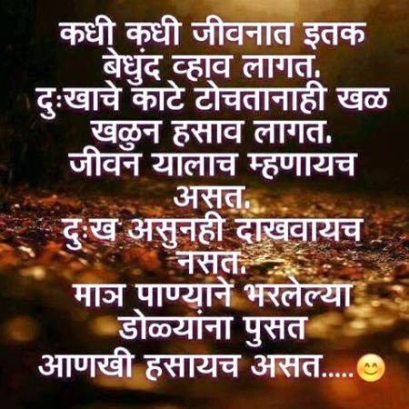 marathi funny inspirational touching life quotes lines whatsapp fb pics photo wallpaper image