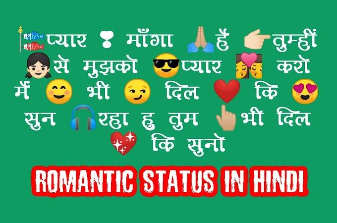 Romantic Status In Hindi For Fb । रोमांटिक स्टेटस