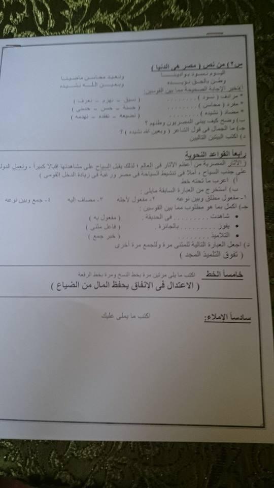 مراجعه لغه عربيه نصف الفصل الدراسى الاول الصف الخامس 2016/2017
