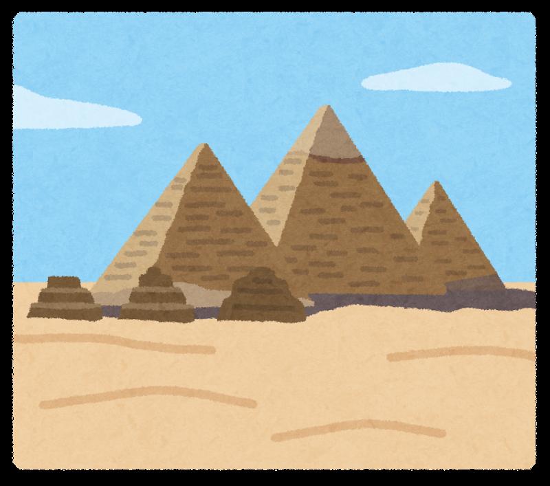 「ピラミッド いらすとや」の画像検索結果
