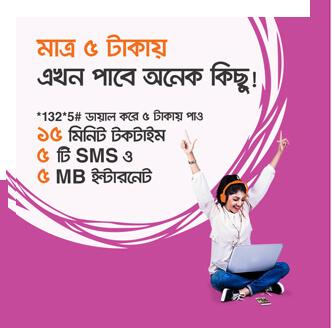 Banglalink 5 Tk Bundle 15 Minutes 5 MB 5 SMS
