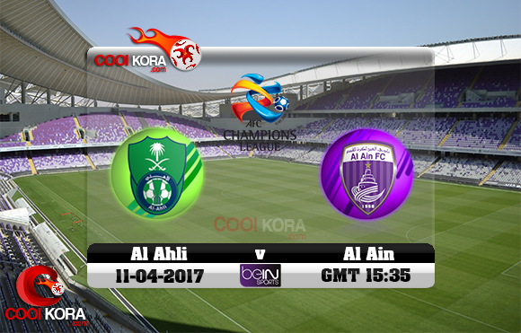 مشاهدة مباراة العين الإماراتي والأهلي السعودي اليوم 11-4-2017 في دوري أبطال آسيا