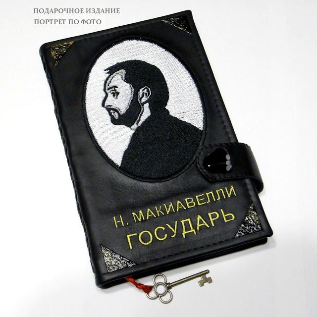 Подарочное издание - портрет по фото. Лучшие книги в подарок мужчине