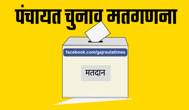 panchayat-election-counting-in-amroha-district