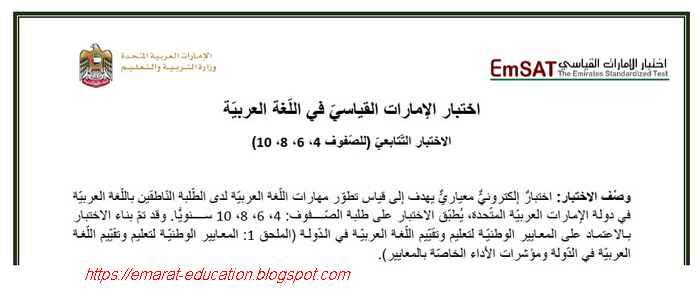 اختبار الامارات القياسى فى اللغة العربية للصف الرابع والسادس والثامن والعاشر