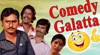 Tamil Comedy Galatta | Kamal Haasan | K Bhagyaraj | Sathyaraj | Goundamani | Senthil | Janagaraj