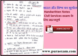 geography notes by shiv sir