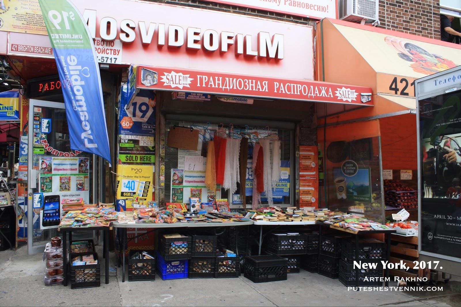 Продажа книг в русском районе Нью-Йорка