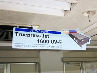 「ワイドフォーマットUVインクジェット プリントシステム」でスチレンボードに直接印刷した吊り下げパネルの写真