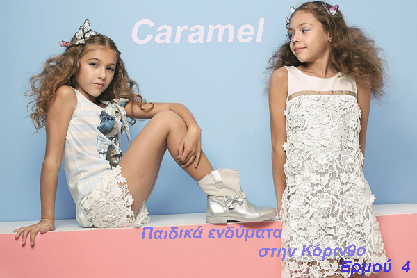 7b51a21aa8b Caramel:Παιδικά ανοιξιάτικα ρούχα… με άποψη και στυλ | Streetlife