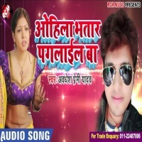 Ohila Bhatar Paglail Ba (Awadhesh Premi) new bhojpuri mp3 song