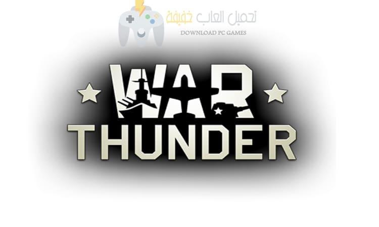 تحميل لعبة War Thunder من ميديا فاير