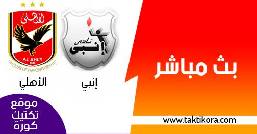 مشاهدة مباراة الاهلي وانبي بث مباشر لايف 05-02-2019 الدوري المصري
