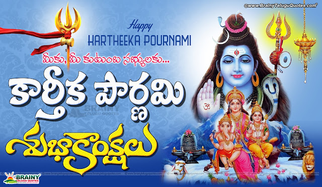 Kartheeka Pournami Wishes Quotes in Telugu, Telugu Festival hd wallpapers, Kartheeka Deepam in Telugu