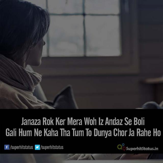 Best List Of 2 Line Sad Shayari - Short Shayari Two Lines