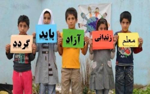 احترام آزادی: معلم زندانی آزاد باید گردد / عکس روز
