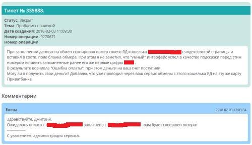 Ответ на тике на сервисе Obmenka.ua