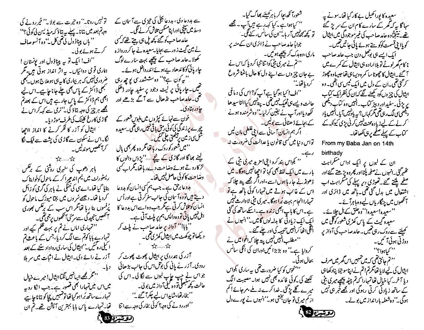 Bad Dua By Maham Kidnapping Based Urdu Novel
