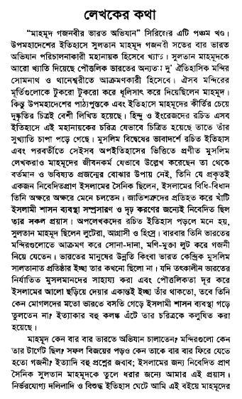 Pdf bengali rachana book