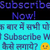 Email Subscription Widget Sabhi Post Ke Niche Kaise Lagaye.