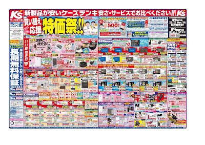 新製品が安いケーズデンキ 安さ・サービスでお比べください!!冬