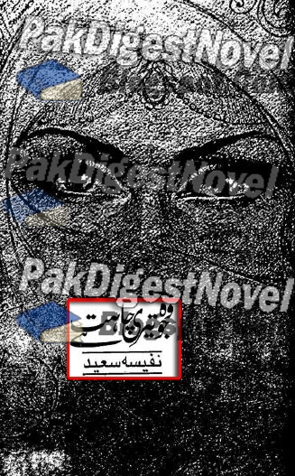 Woh Jo Teri Chahat Hai Complete Novel By Nafeesa Saeed Pdf Download