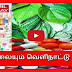 IMPORTANT NEWS ABOUT VETRILAI | ANDROID TAMIL