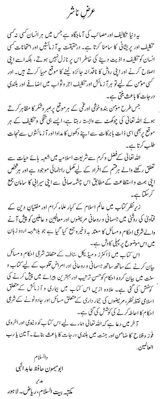 450 Sawal o Jawab Brae Sehhat o Ilaj Aur Medical Staff
