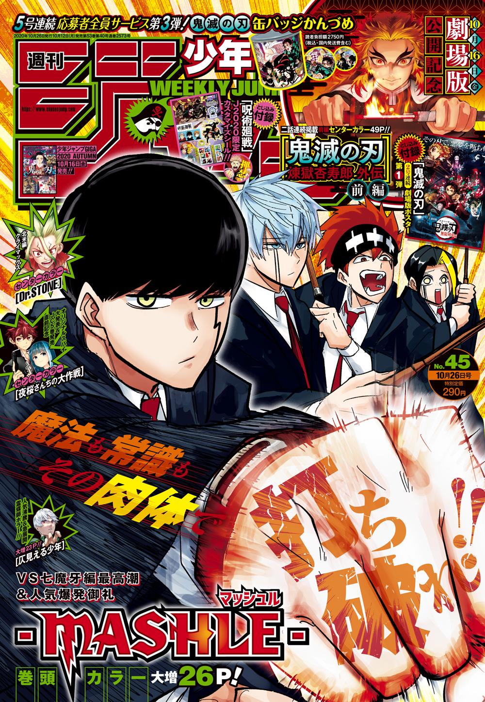 週刊少年ジャンプ 2020年45号 [Weekly Shonen Jump 2020 No.45+RAR]