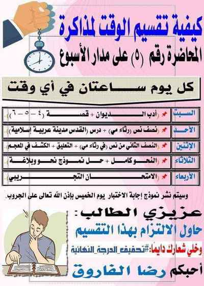 كيفية مذاكرة المحاضرة الخامسة لغة عربية للصف الثالث الثانوى2020  مستر  رضا الفاروق