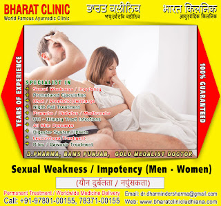 Men Women Sex Advice Treatment Doctors Treatment Clinic in India Punjab Ludhiana +91-9780100155, +91-7837100155 http://www.bharatclinicludhiana.com