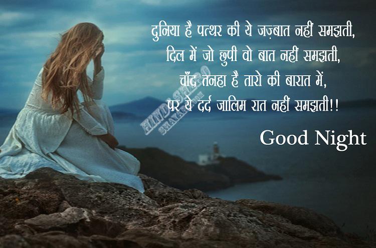 Latest Good Night Sad Shayari Hindi