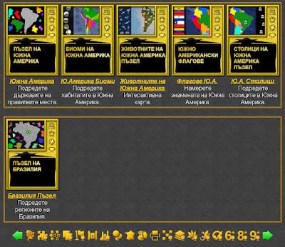 Игри за Южна Америка