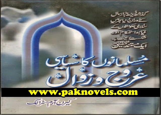 Muslimano Ka Siyasi Urooj O Zawal