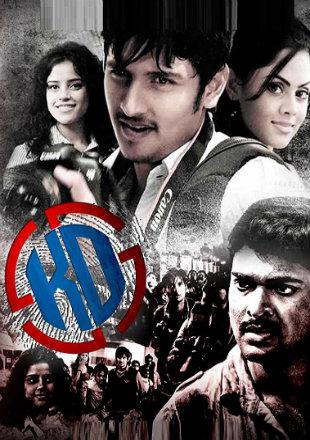 Ko 2011 Hindi Dubbed Movie Download Dual Audio BRRip 720p