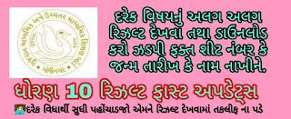 https://www.kalpa.us/2019/05/gajab-sask-result-2019-gujarat-board.html?m=1