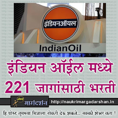 indian oil, government jobs, indian oil recruitment, nmk, naukri margadarshan