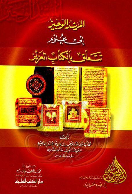 المرشد الوجيز إلى علوم تتعلق بالكتاب العزيز لابن أبي شامة تحقيق إبراهيم شمس الدين Pdf موسوعة الكتب