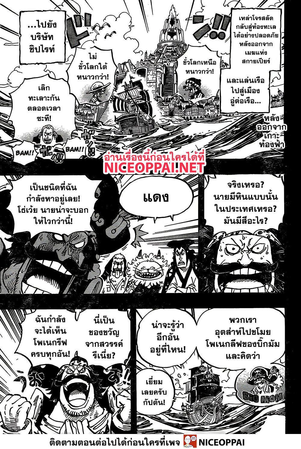 อ่านการ์ตูน One Piece ตอนที่ 967 หน้าที่ 2