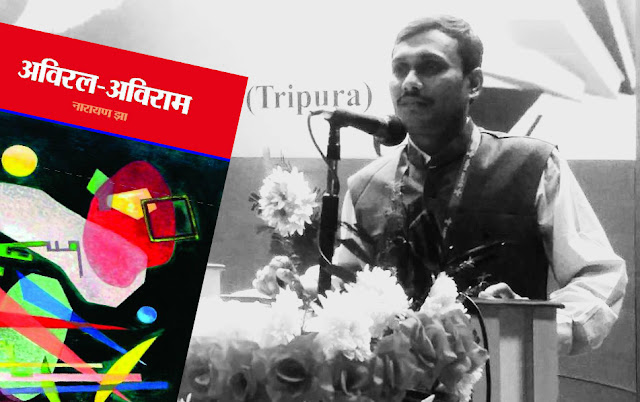 पोथी समीक्षा: नारायण झाक 'अविरल-अविराम