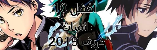 أفضل 10 انميات خريف 2019