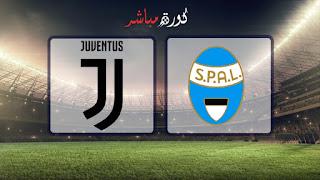 مشاهدة مباراة سبال ويوفنتوس بث مباشر 13-04-2019 الدوري الايطالي