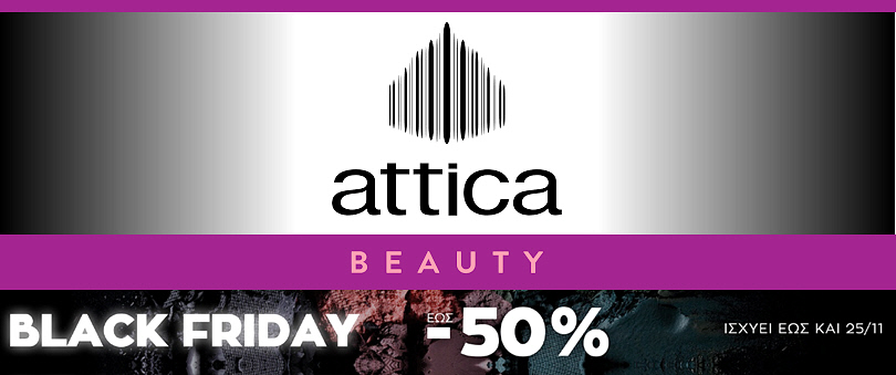 Attica Beauty - Black Friday Προσφορές