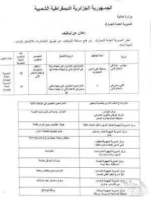 إعلان توظيف في المديرية العامة للجمارك أفريل 2017